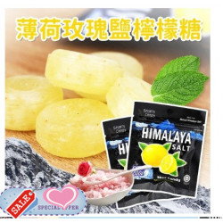 【嚴選食品】馬來西亞 BF 薄荷玫瑰鹽檸檬糖
