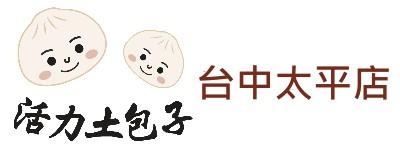 活力土包子-台中太平店