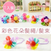 【兒童髮飾造型系列】彩色花朵造型髮繩/髮束/兒童髮飾/兒童飾品 5色 《1入裝》
