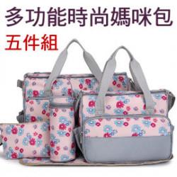 媽咪時尚包升級囉 超值5件組內附摺疊尿墊0甲醛無螢光劑大容量媽咪包/手提包/分格收納袋/育嬰包 /褓母包/側揹包