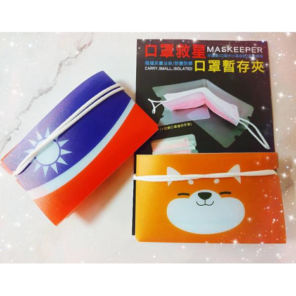 多功能夾,附綁繩,名片夾,卡片精緻夾,口罩收納夾,口罩套,口罩盒
