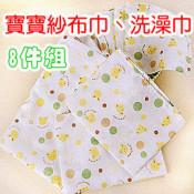 紗布巾類 (9)